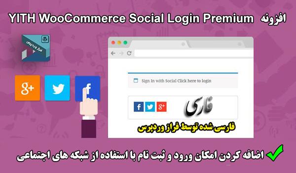 افزونه YITH WooCommerce Social Login Premium