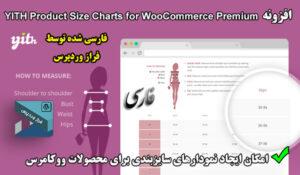 افزونه YITH Product Size Charts for WooCommerce Premium