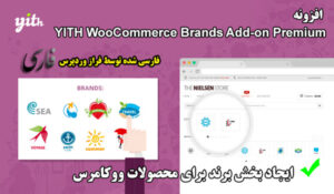 افزونه YITH WooCommerce Brands Add-on Premium