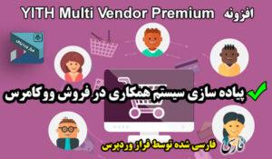 افزونه YITH WooCommerce Multi Vendor Premium