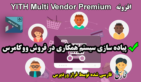 افزونه YITH WooCommerce Multi Vendor Premium