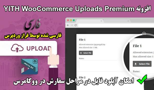 افزونه YITH WooCommerce Uploads Premium